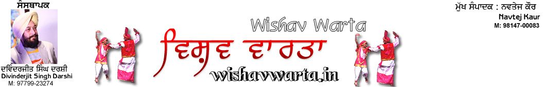 Read Punjabi news from Punjab, India and all over the world. Wishav Warta covers all local Punjab news, national, political and more.